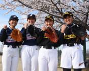 女子野球、奥州に咲く 中高生クラブチームが発足