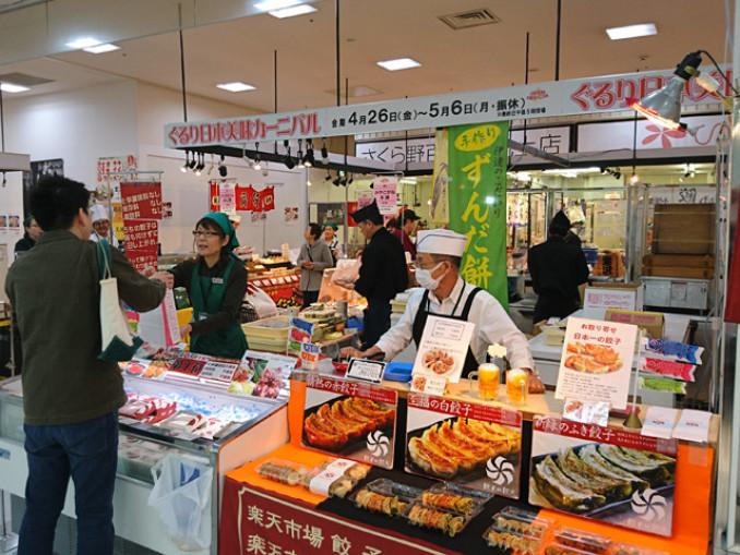 全国の逸品が集まるぐるり日本美味カーニバル