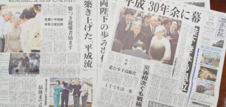 4月30日付の岩手日報紙面