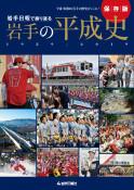 「岩手日報で振り返る 岩手の平成史」 5月下旬に発売
