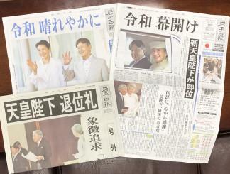 新天皇即位と令和への移行を伝える岩手日報紙面