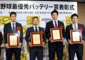 最優秀バッテリー多和田ら4人表彰 プロ野球
