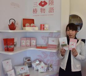 キャラバンに出品予定のバンザイ・ファクトリー社製つばき茶を手にする小林優香さん。復興市街地がまるごと出張する