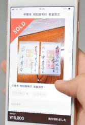 「中尊寺 特別御朱印」としてメルカリに出品された商品の画面。平成と令和のセットは1万5千円で購入されていた
