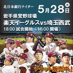5月28日、楽天イーグルス VS 埼玉西武 チケット販売中!