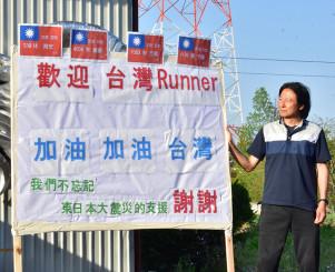 千田健さん(右)が製作した台湾ランナーを応援する看板