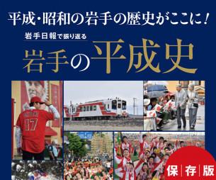「岩手の平成史」5月下旬岩手県内発売