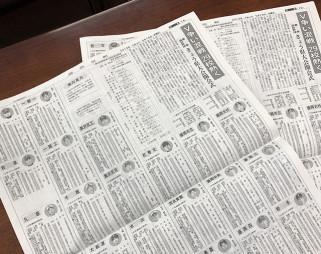 16日付岩手日報の特集紙面
