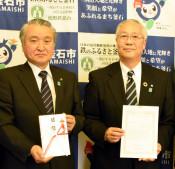岩手銀行、ラグビーW杯成功へ200万円