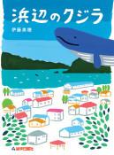 「浜辺のクジラ」5月25日発売