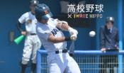 春季高校野球県大会、全試合をイニング速報