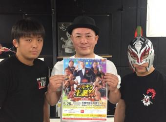 プロレス興行をPRする(左から)北村彰基さん、三又又三さん、SUGIさん