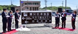 宮古市田老の震災伝承施設の案内標識を除幕する関係者