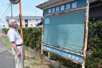ほとんど利用されぬまま劣化が進む「滝沢村掲示板」。地域への払い下げも進んでいない