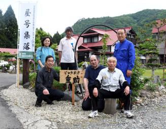 屋号を示す看板を各戸に設置した山の駅昭和の学校のメンバーら