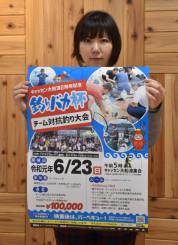 来月開催される釣りバカ杯をPRするポスター
