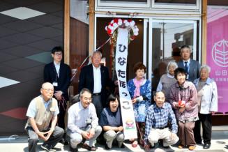 「ひなたぼっこ」の移転開所を祝う社協職員や近隣住民ら