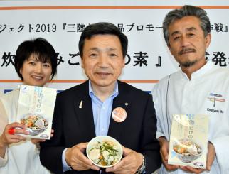 「海だけの炊き込み御飯の素」をPRする(右から)伊藤勝康シェフ、中村一郎社長、五日市知香社長