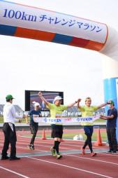 100キロを完走し笑顔でゴールする参加者