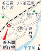 新「釜石署」7月16日から業務スタート 県警、被災施設再建完了へ