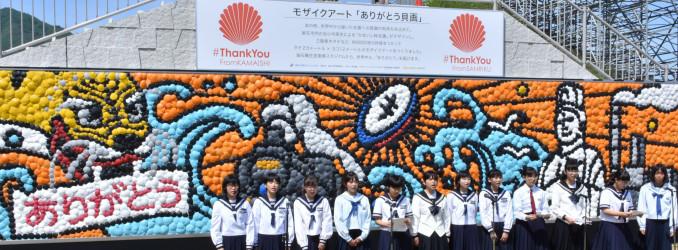 釜石市の小中学生が中心に制作したモザイクアート「ありがとう貝画」