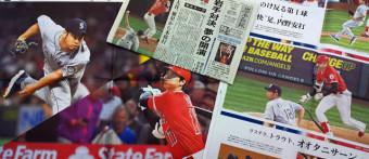 9ページにわたり菊池雄星選手と大谷翔平選手の対戦を紹介している11日付の岩手日報