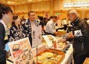 県産食品 全国に売り込め 盛岡で商談会