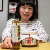 糀みそで食卓の友 釜石・藤勇醸造、ドレッシング開発