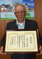 特用林産功労者として表彰された横浜正男さん