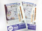 電子新聞「岩手日報デジタル版」7月1日スタート