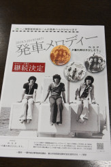 一関市の広報表紙にも使われたNSPの写真が載るチラシとセレモニーで配布する特製バッジ
