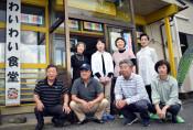 子ども育む「わいわい食堂」 遠野・青笹の住民有志が運営