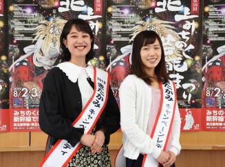 きたかみキャンペーンレディに決まった(左から)佐々木未来さん、及川歩乃佳さん