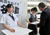 核兵器廃絶へ 高校生署名訴え 盛岡、一関で活動
