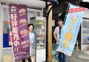 ツイ曜日 商店街お得 雫石・第3水曜日実施、ツイッター発信