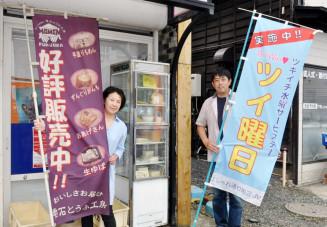 「ツイ曜日」で商店街の活性化を図る畠山操会長(右)と妻の聡子さん