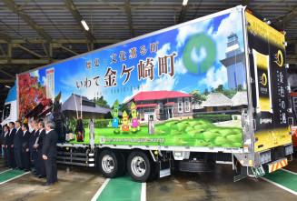 金ケ崎町をPRするラッピングトラック
