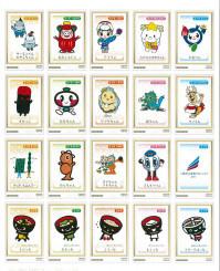 ご当地キャラクターが勢ぞろいした切手セットのデザイン