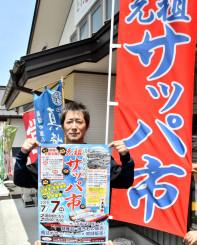 ポスターを手に元祖サッパ市をPRする畠山一伸会長
