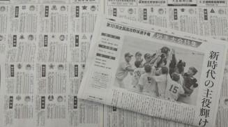 7月9日付の岩手日報