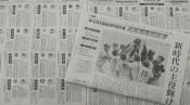 高校野球岩手大会特集を掲載 岩手日報社