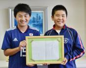広島の小学校から感謝状 釜石・甲子小、豪雨被災地へ寄付