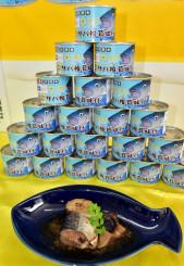 宮古水産高生と県立大生、宮古農林振興センターが連携して開発した「サバ椎茸味付缶詰」