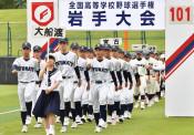 つかめ令和の栄冠 全国高校野球岩手大会開幕