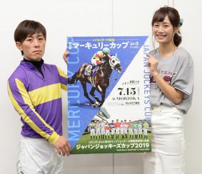 ジャパンジョッキーズカップなどをPRする山本政聡騎手(左)とちゃんゆきさん=盛岡市・岩手日報社