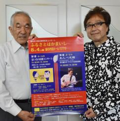 復興祈念コンサートへの来場を呼び掛ける藤井了実行委員長(左)とあんべ光俊さん