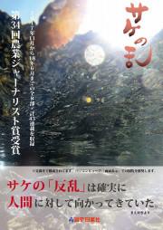 「サケの乱」第34回農業ジャーナリスト賞受賞-電子版発売