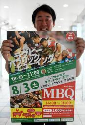 8月3日に開かれる若者交流イベント「カシオペアサマーパーティー」のポスター