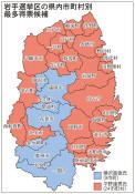 横沢氏、内陸市部堅く 参院選・平野氏は県北、沿岸に強さ