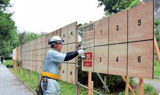 盛岡市長選など四つの選挙のポスター掲示板を設置する業者